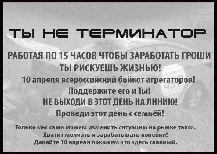 Фотография из группы водителей такси «ВКонтакте»