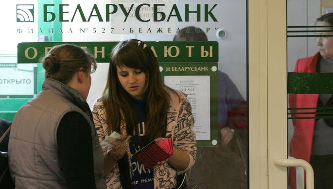 Голосуют рублем: в Белоруссии активно скупают доллары и евро
