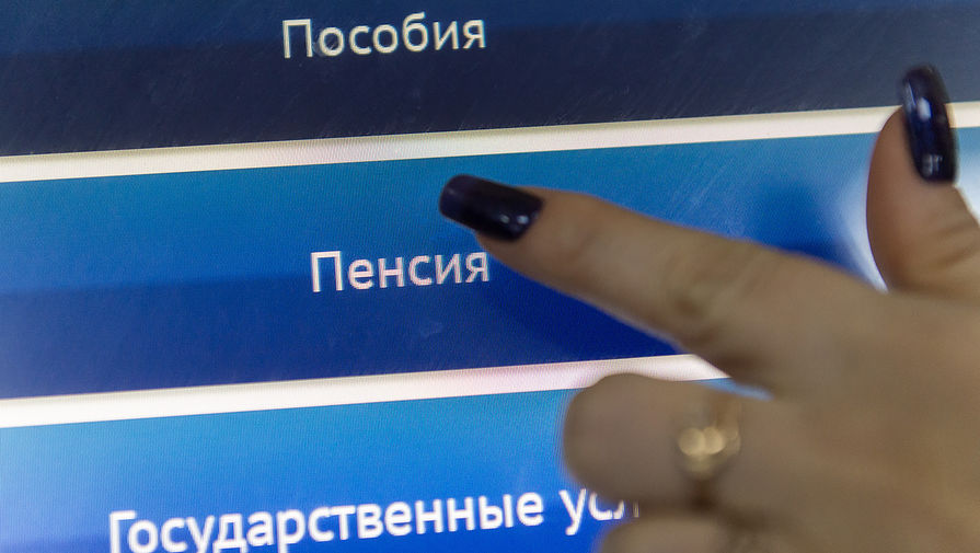 Россияне будут получать уведомления о размере будущей пенсии