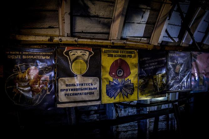 Предупредительные плакаты на шахте «Глубокая» в Шахтерске