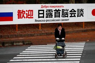 Плакат в городе Нагато накануне встречи президента России и премьер-министра Японии, 15 декабря 2016 года