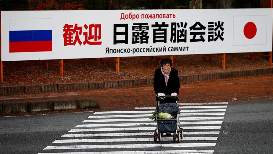 Россия высказалась о передаче Японии двух Курильских островов