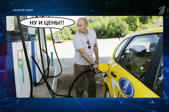 Анонсированная ведущим шутка во время «прямой линии» с президентом России Владимиром Путиным в Москве, 7 июня 2018 года