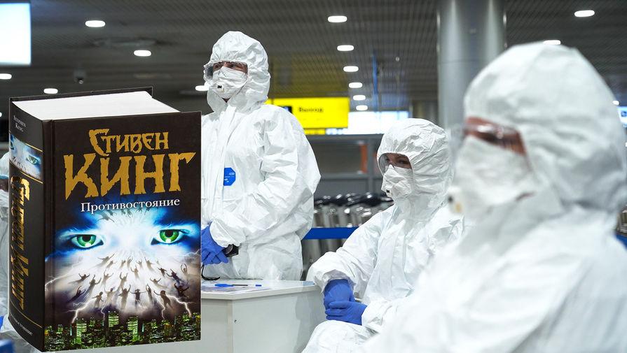 Обложка книги Стивена Кинга «Проивостояние» и ситуация в аэропорту «Шереметьево» в Москве (коллаж)