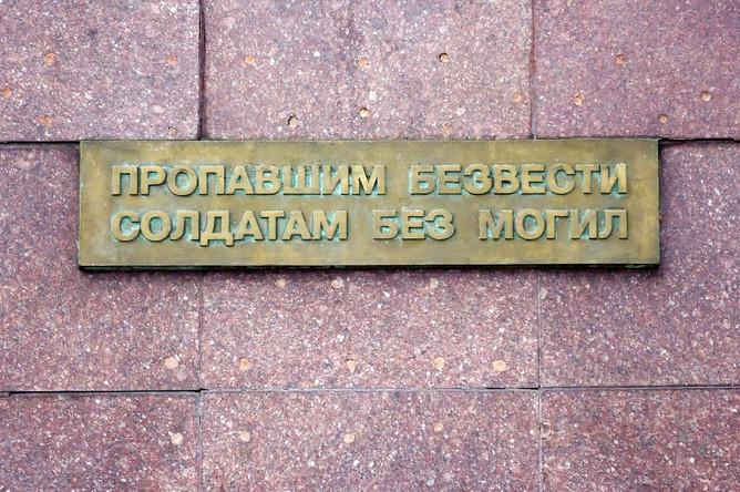 Надпись на памятнике на Поклонной горе