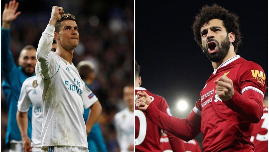 «Реал» и «Ливерпуль» поборются за кубок Лиги чемпионов