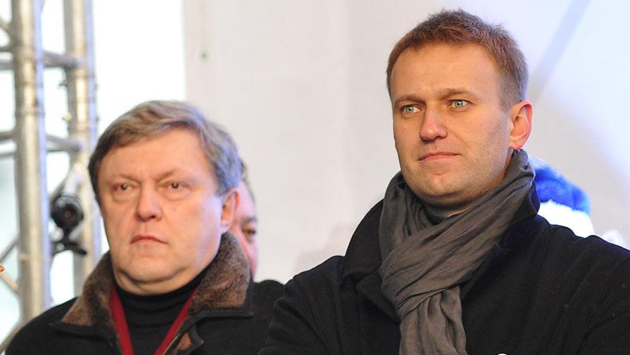 Григорий Явлинский и Алексей Навальный