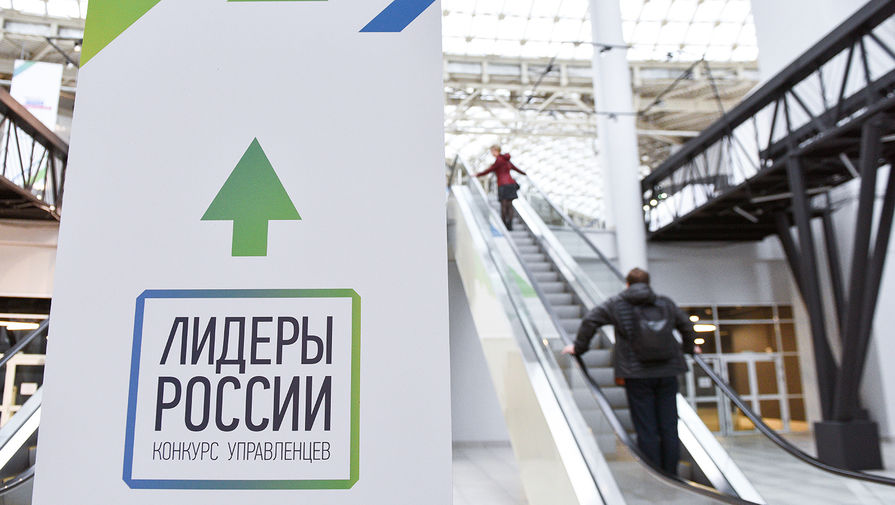 Заявки на участие в конкурсе Лидеры России можно будет подавать до 17 мая