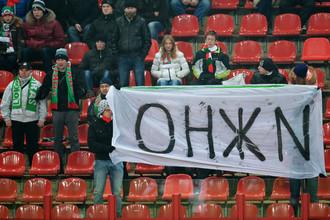 Данным болельщикам «Локомотива» вряд ли удастся снова посетить матчи команды