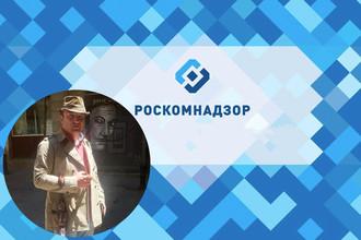 Пресс-секретарь Роскомнадзора Вадим Ампелонский