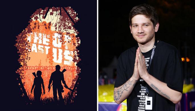 «Ставки высоки»: 29-летний российский режиссер экранизирует игру The Last of Us