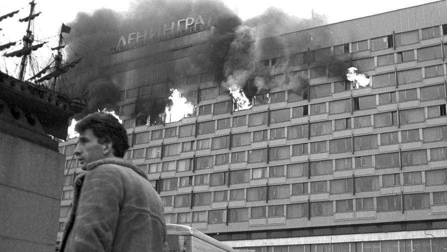 Пожар в гостинице «Ленинград», 23 февраля 1991 года