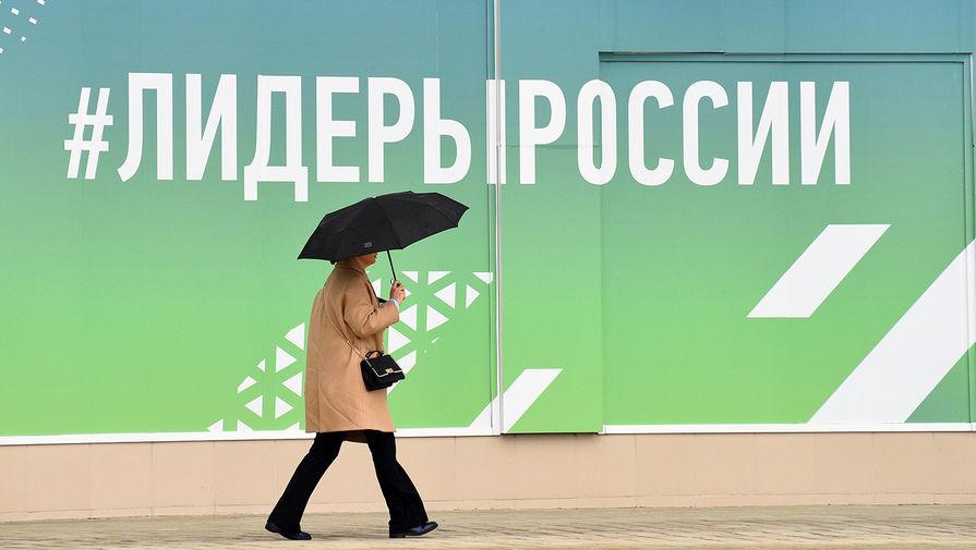 Стартовала регистрация на трек Студенты четвертого конкурса Лидеры России