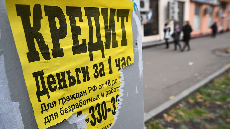 В России примут новые меры для помощи закредитованным