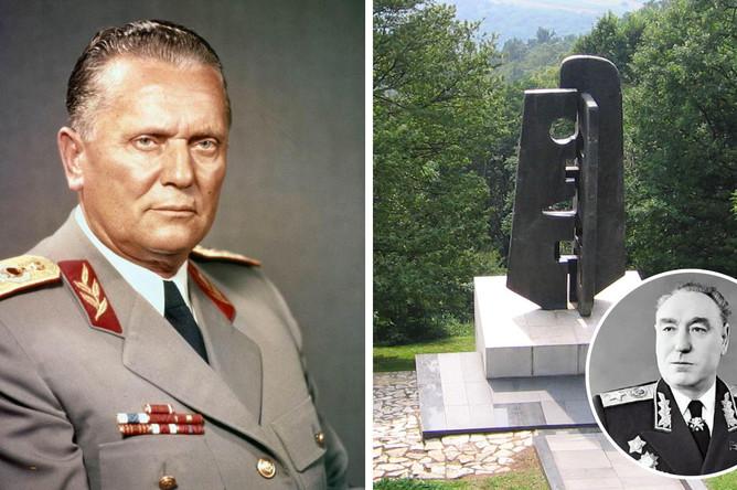 Мемориал на месте падения самолета, погибший в катастрофе маршал Бирюзов и Иосип Броз Тито (коллаж)