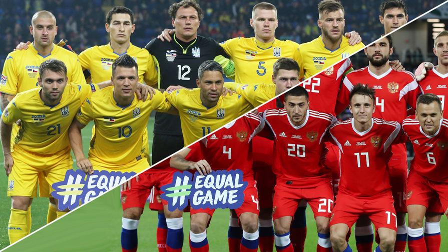 Футбольная битва: когда встретятся Россия и Украина