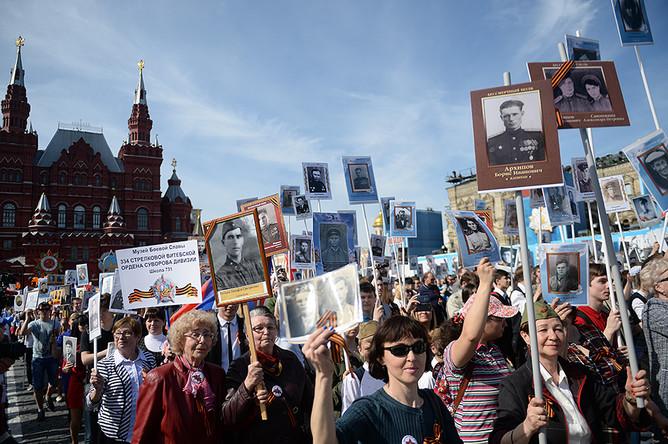 Участники шествия Региональной патриотической общественной организации «Бессмертный полк Москва».