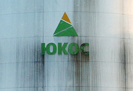 Суд Гааги учел «крымский аргумент» в решении по делу ЮКОСа