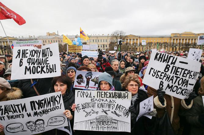 Участники градозащитного митинга на Марсовом поле против передачи Исаакиевского собора Русской православной церкви, застройки территории Пулковской обсерватории, а также против объединения российских Государственной и Национальной библиотек, 18 марта 2017 года