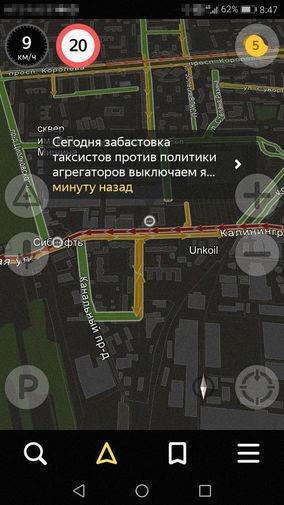 Скриншот экрана смартфона из Telegram-чата водителей такси в день забастовки