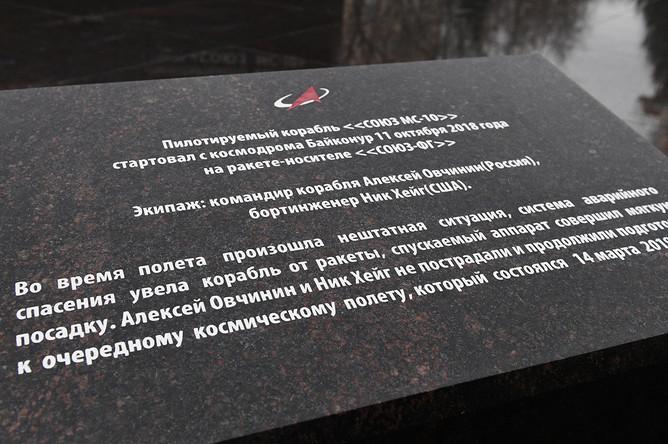Надпись на мраморной плите на открытии памятника спускаемому аппарату пилотируемого корабля «Союз МС-10» на Бережковской набережной у здания Объединенной ракетно-космической корпорации (ОРКК) в Москве, 2 декабря 2019 года
