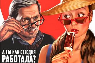Валерий Барыкин сочетает в своих работах стилистику советских плакатов и американских постеров 60-х годов в стиле пин-ап. Кажется, этот стиль сегодня актуален и в российской политике