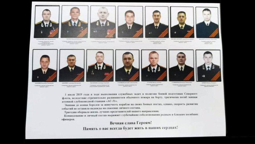 Раскрыты имена всех погибших на подлодке моряков