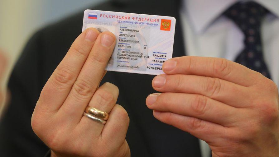 Опрос показал отношение россиян к электронным паспортам