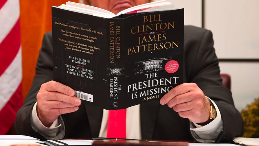 Книга «Президент пропал» («The President Is Missing») бывшего главы США Билла Клинтона