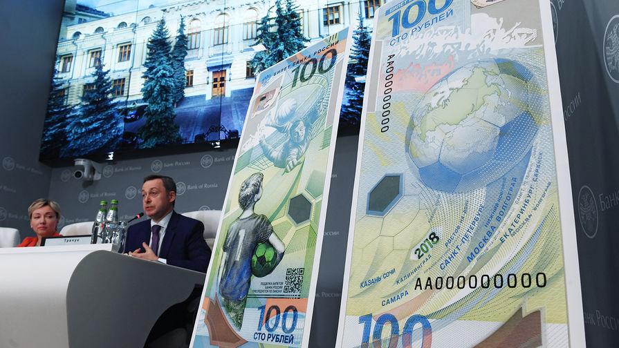 Презентация новой банкноты Банка России к чемпионату мира по футболу FIFA на пресс-конференции в Москве, 22 мая 2018 года