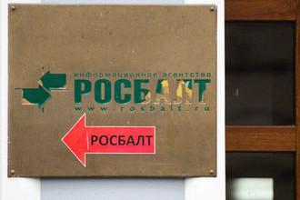 Здание информационного агентства «Росбалт» в Москве, 2013 год