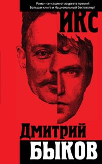 Обложка новой книги Дмитрия Быкова «Икс»