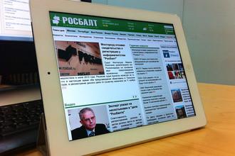 Мосгорсуд отозвал свидетельство о регистрации у информагентства «Росбалт»