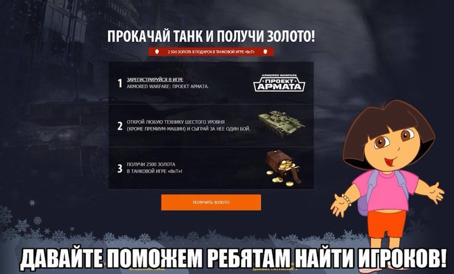 � Wargaming ���������� ����� �� Mail.Ru � «�������» ��� World of Tanks ��� �����