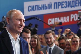 Владимир Путин во время встречи с доверенными лицами в своем предвыборном штабе в день выборов президента, 18 марта 2018 года