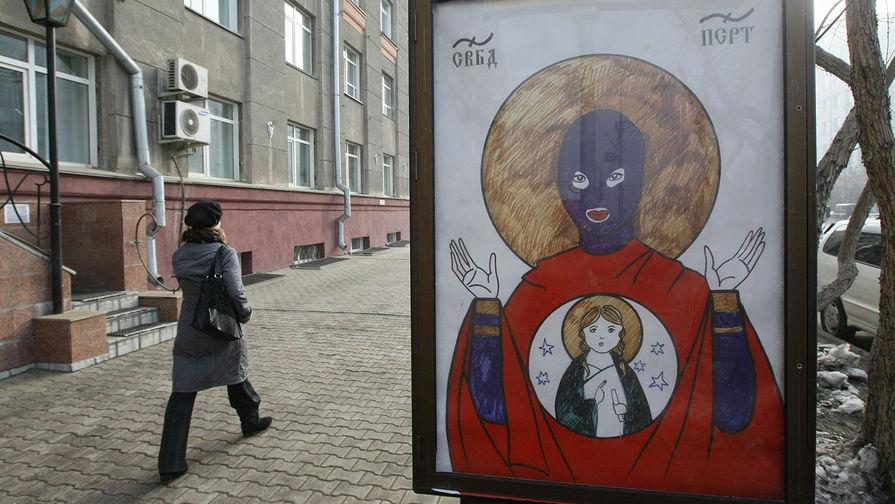 Плакат в поддержку участниц Pussy Riot в Новосибирске, март 2012 года