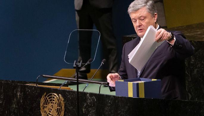 Президент Украины Петр Порошенко выступает на Генеральной ассамблее ООН в Нью-Йорке, 20 февраля 2019 год