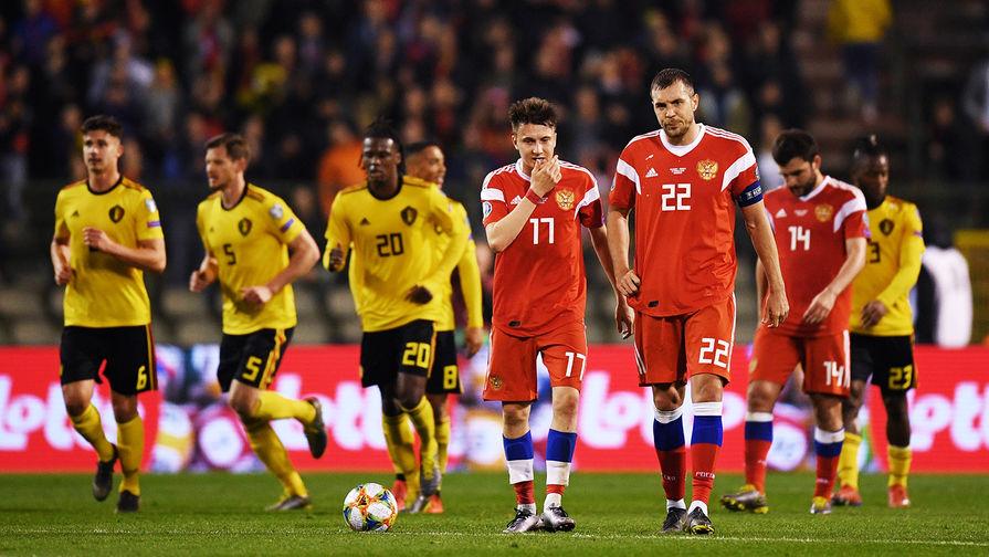Сборная России проиграла Бельгии в отборе к Евро-2020