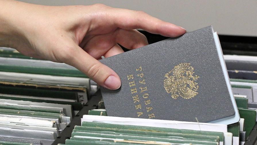 Треть россиян выступают против электронных трудовых книжек