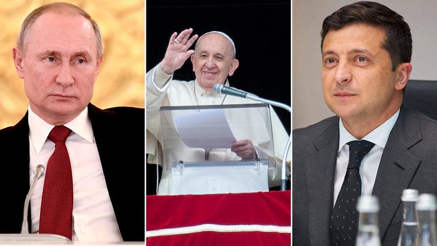 Президент России Владимир Путин, папа Римский Франциск и президент Украины Владимир Зеленский (коллаж)