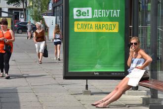 Агитационный плакат партии Владимира Зеленского «Слуга Народа» на одной из улиц Львова. Выборы в Раду Украины состоятся 21 июля 2019 года.