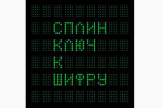 Обложка альбома «Ключ к шифру» группы «Сплин»
