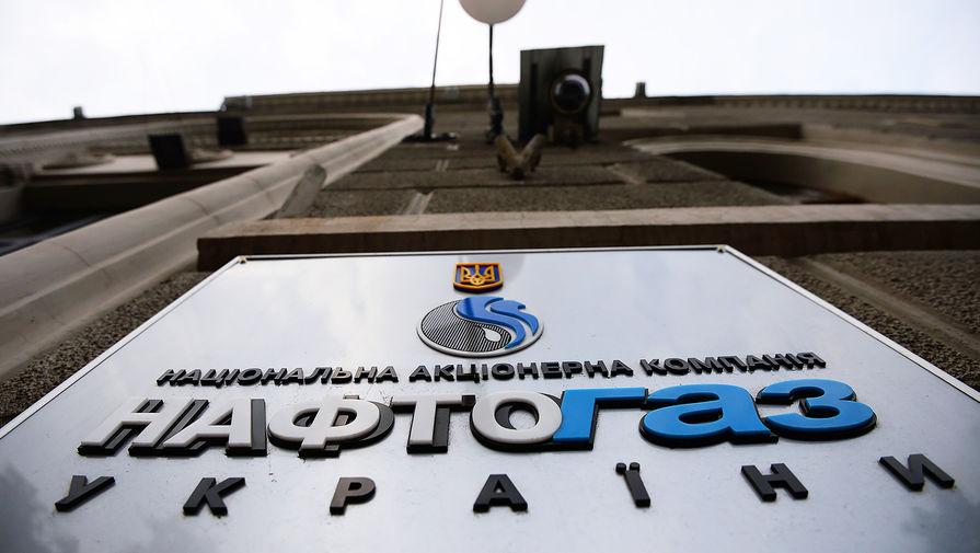 Нафтогаз заявил о готовности переговоров с Газпромом