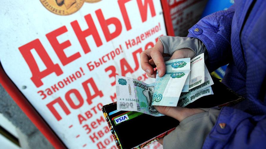Россиян зарывают в долговую яму