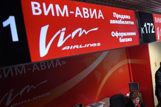Стойка авиакомпании «ВИМ-Авиа» в аэропорту «Домодедово», сентября 2017 года