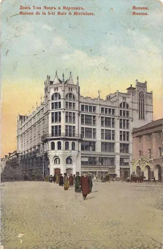 Универмаг «Мюр и Мерилиз» 1909 – 1912 гг.