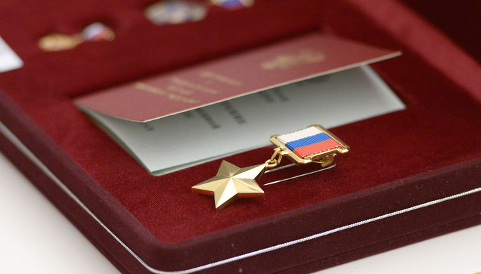 Золотая медаль «Герой России»