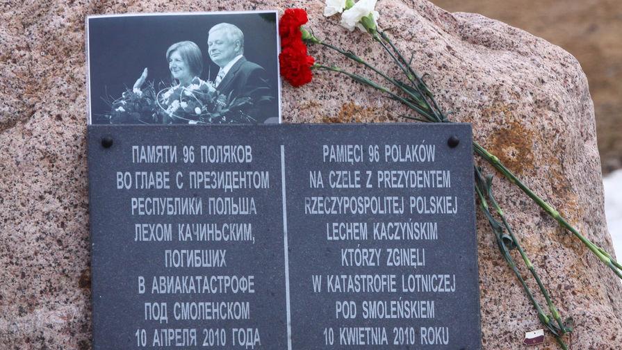 Мемориальная табличка на памятном камне, установленном на месте крушения польского самолета Ту-154