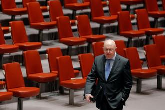 Постоянный представитель Российской Федерации при Организации Объединенных Наций и в Совете безопасности ООН Василий Небензя