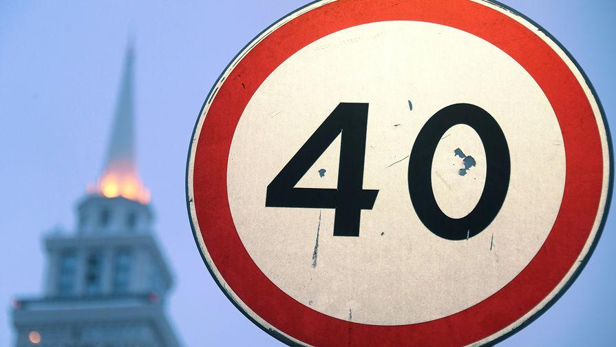 Дорожный знак «Ограничение скорости» на одной из улиц в Москве
